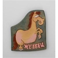 "Магнит-лошадь ""Же'ебец"""
