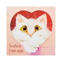 Открытка «Ты навсегда в моем сердце» ANG-674