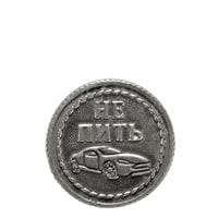 Монета «Пить-не пить» AM-727