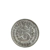 Монета «Счастливый пятак» AM-730