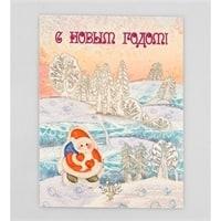 """16055 Открытка """"С Новым годом!"""""""