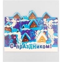 """16054 Открытка """"С праздником!"""""""